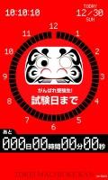試験日カウントダウン待受[ダルマ][左目]