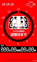 試験日カウントダウン待受[ダルマ][右目]