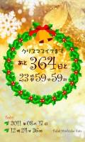 クリスマスカウントダウン待受【リース】