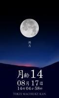 夜景デジタル待受【月齢】