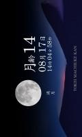 夜景デジタル待受【月齢】【横画面】