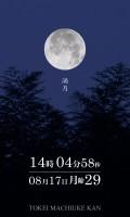 夜景デジタル待受【月齢】【縦画面】