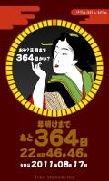 お正月カウントダウン待受[浮世絵][女性]